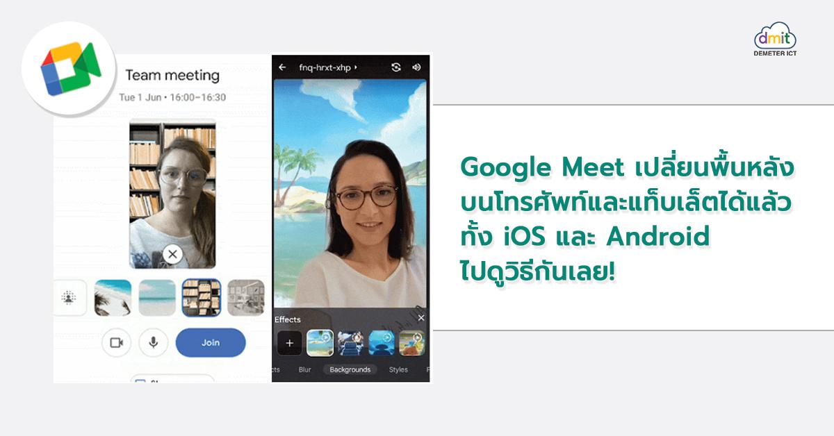 Google Meet เปลี่ยนพื้นหลังบนโทรศัพท์และแท็บเล็ตได้แล้ว ไปดูวิธีกันเลย!