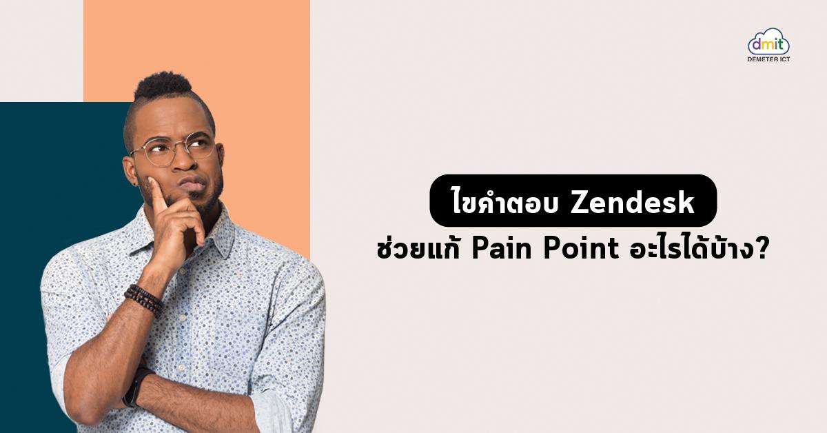 ไขคำตอบ Zendesk ช่วยแก้ Pain Point อะไรได้บ้าง?