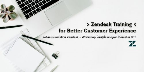 Zendesk training for training page