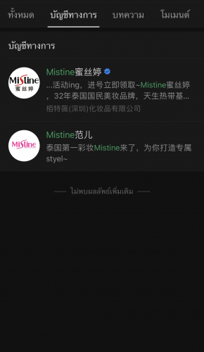 Mistine Official Account