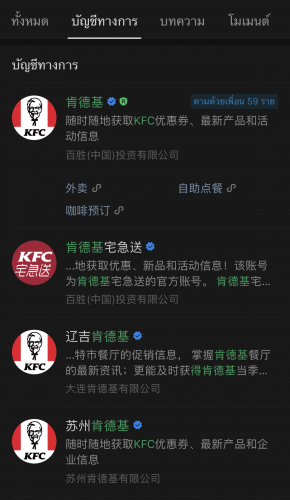 KFC Official Account